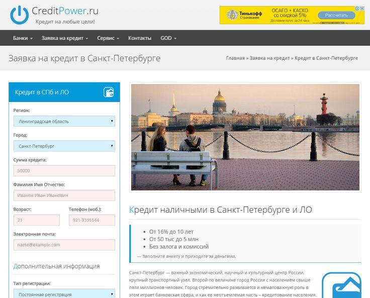 Если ты житель культурной столицы. Возьми кредит в Санкт-Петербурге и реализуй свои мечты! http://creditpower.ru/bid/creditcash/reg_sankt_peterburg-78/