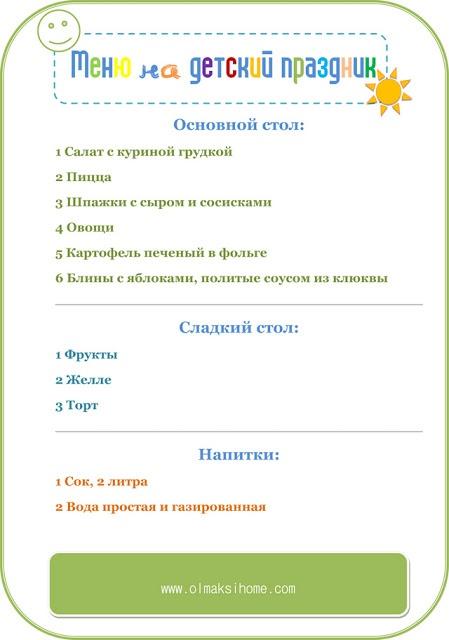 Меню на детский праздник/Menu for children's party