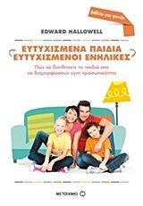 Λεπτομέρειες προϊόντος Ευτυχισμένα παιδιά ευτυχισμένοι ενήλικες -  Edward M.HALLOWELL