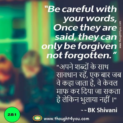 Quotes By bk shivani, कोट्स,bk shivani Quotes, bk shivani Quotes in Hindi, bk shivani, Speak, Forgiven , forgotten