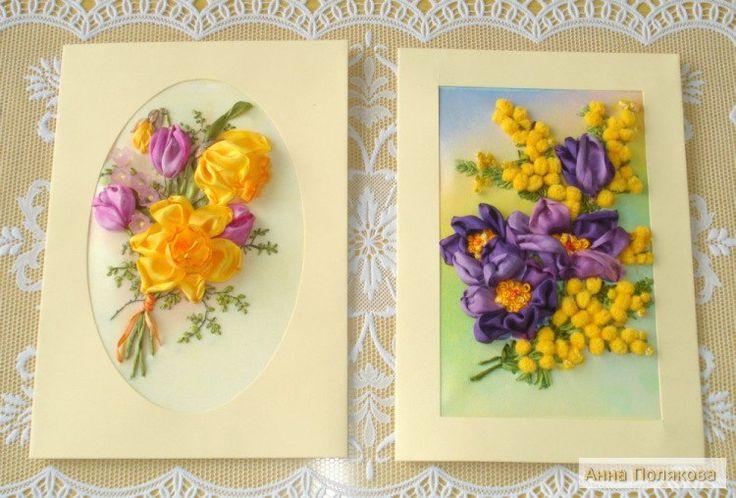 Картинки открыток из ленточек, картинки взятка открытки