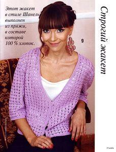 """""""Шанель – это прежде всего стиль. Мода может выйти из моды, а стиль – никогда"""" Вяжем спицами и крючком, жакеты и костюмы .  Вязальная компания : inna11122, Gohar, Irina04, Кицунэ-сан, Пчел …"""