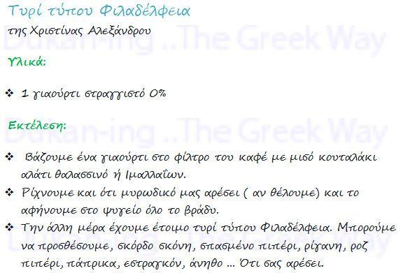Τυρί τύπου Φιλαδέλφεια :: Dukan-ing ..The Greek Way