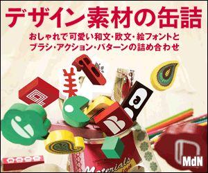 MdN デザイン素材の缶詰 300×250