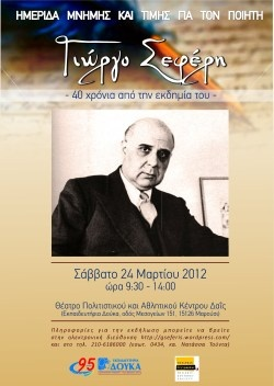 Ημερίδα Μνήμης και Τιμής για τον ποιητή Γιώργο Σεφέρη (24/3/2012)