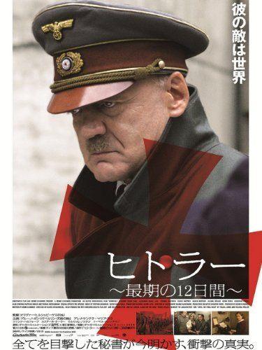 Der Untergang (2005, DEU / ITA / AUT): ☆4