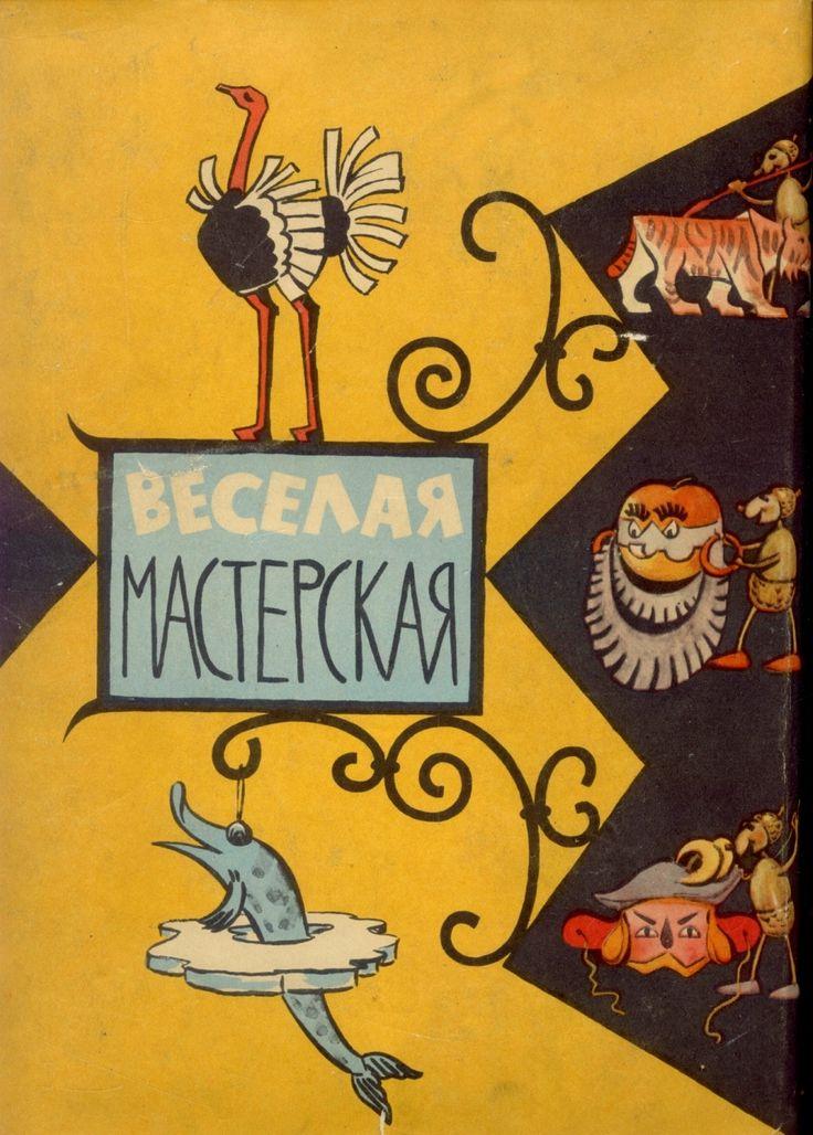 Любимая книга детства=))) ВЕСЕЛАЯ МАСТЕРСКАЯ 1958: bob_many