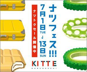 kitte-natsufes.jpg 300×250ピクセル
