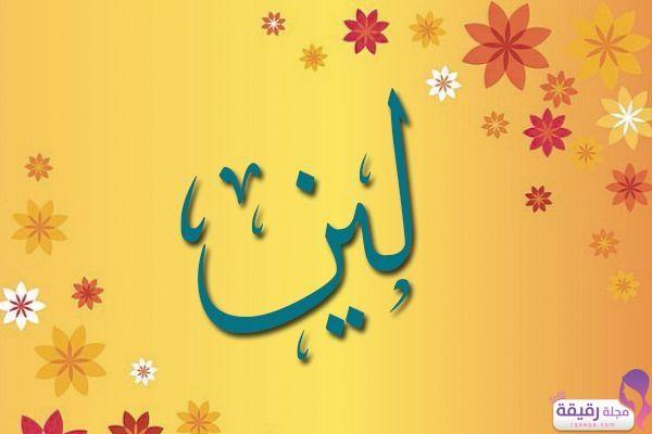 معنى اسم لين في اللغة وما حكم تسميته صفات حاملة اسم لين Baby Names Arabic Calligraphy