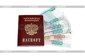 *Паспорт *Обменная карта *Деньги