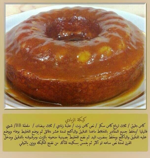 كيكة الزبادي Cooking Recipes Desserts Dessert Recipes Cake Recipes