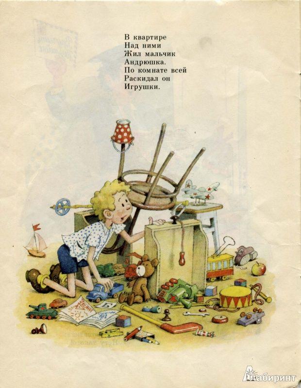 Иллюстрация 37 из 44 для Неумейка - Яков Аким | Лабиринт - книги. Источник: Илинский  Виктор