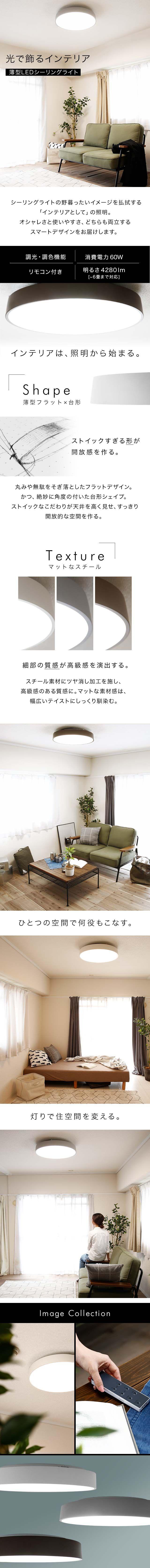 照明 LED シーリングライト 6畳用。シーリング シーリングライト 照明 LED 天井照明 照明器具 6畳 シーリング ライト リモコン付き 調色 おしゃれ リビング 薄型 スチール 1年保証 送料無料