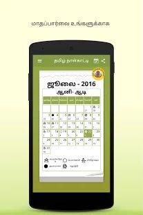 Tamil Calendar 2016- screenshot thumbnail