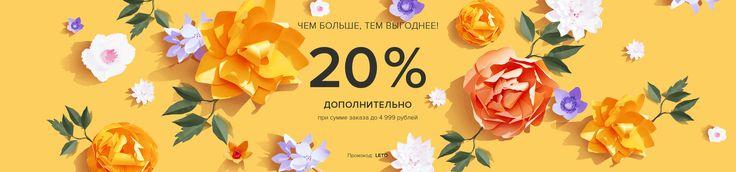 Интернет магазин одежды и обуви для женщин. Купить обувь, купить одежду, аксессуары для женщин в онлайн магазине Lamoda.ru