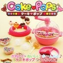 """[stock ant !] The cooking toy """"CAKE POPS cake pop"""" that ♪ which various cake pops can make is fun"""