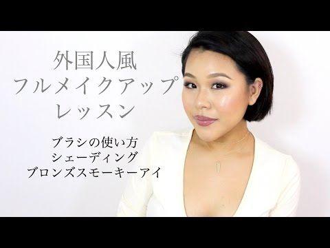 e.l.f. One Brand Makeup Tutorial エルフの化粧品だけ使ってフルメイク 化粧品それぞれの第一印象もレビュー! IAMHOPEP - YouTube