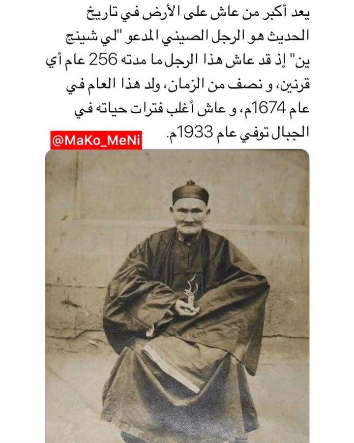 ي تسينون هو رجل صيني الأصل يفترض أنه عاش 256 سنة ولد عام 1677 أو في عام 1736 في مقاطعة سيشوان عاش أغلب حياته في Baseball Cards Historical Figures Historical