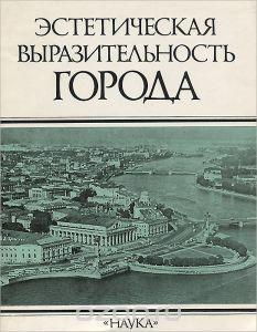 """Книга """"Эстетическая выразительность города"""" - купить книгу ISBN с доставкой по почте в интернет-магазине Ozon.ru"""