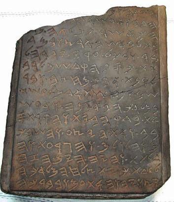 Ancient Hebrew describing repairs to the temple of King Solomon.