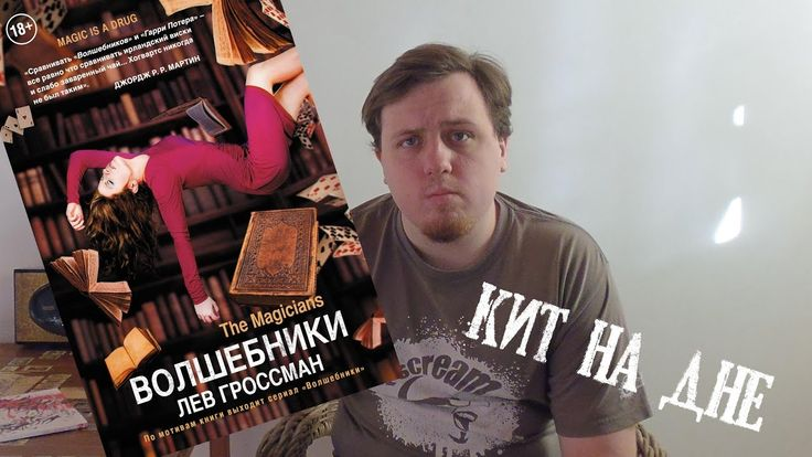 "Кит на Дне - ""Волшебники"" Лёвы Гроссмана"