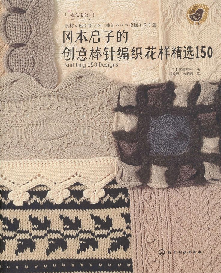 冈本启子的创意棒针编织花样精选150 - 彩凤双翼 - 彩凤双翼
