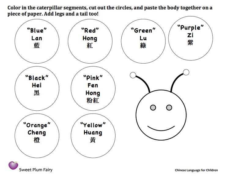 Very Hungry Caterpillar Phonics Activity Colors In Mandarin Chinese With Caterpillar Activity Cra Chinese Lessons Chinese Language Learning Color Worksheets Free mandarin worksheet for kindergarten