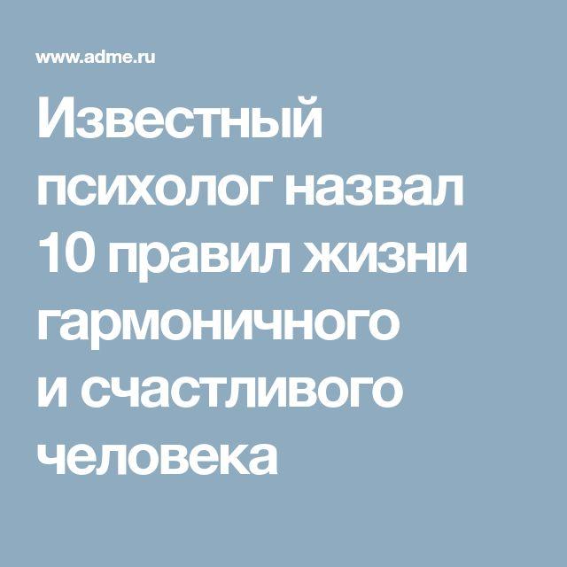 Известный психолог назвал 10 правил жизни гармоничного и счастливого человека