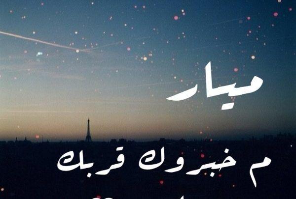 صور مكتوب عليها اسم ميار خلفيات اسم ميار Pics Calligraphy Arabic Calligraphy