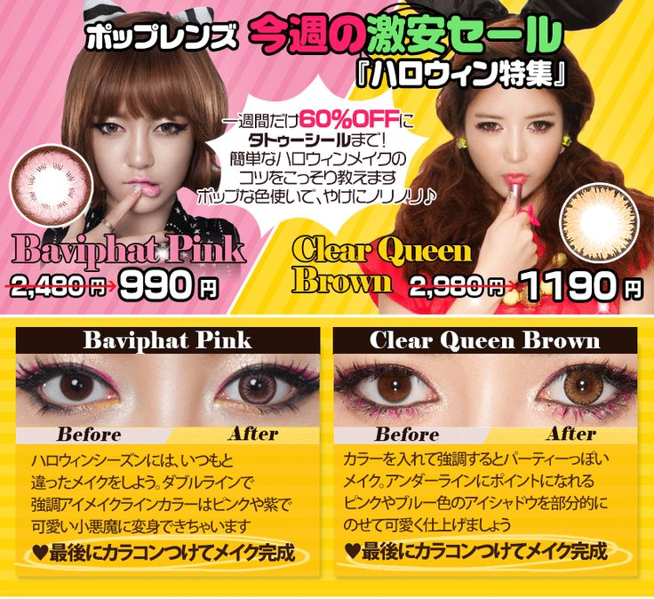 韓国カラコン通販専門サイトPOPLENS [ポップレンズ]  バビペットピンク (Baviphat Pink) 着色DIA 14.0mm  クリアークイーンブラウン (Clear Queen Brown) 着色DIA 13.5mm