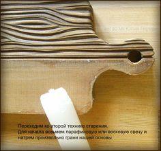 Представляю вашему вниманию небольшой фото мастер-класс для любителей эффекта сильной состаренности:) 1 техника — Брашировка деревянной поверхности, не имеющей выраженной текстуры (я показываю на примере липы), с последующим тонированием. Мы с вами знаем, что механическим способом можно забрашировать деревянную поверхность, которая имеет ярко выраженную текстуру (рисунок дерева).