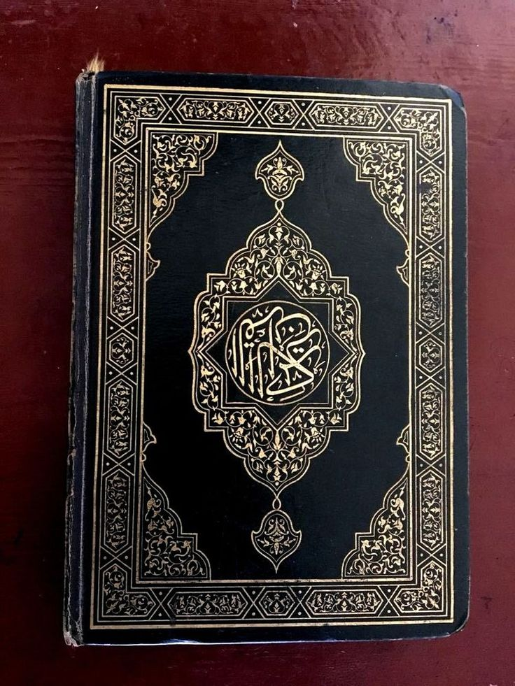 [Quran] Old arabic Quran  Al Quran only Arabic  antique