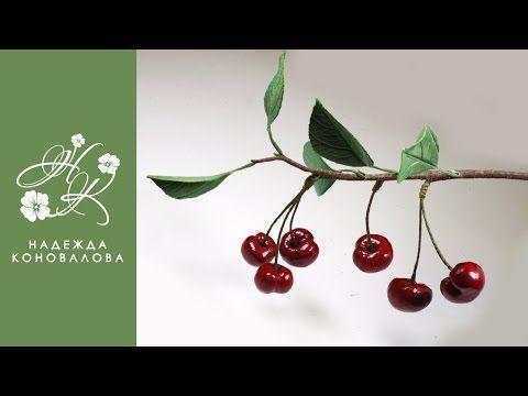 Как сделать ягоды вишни из шелкового и зефирного фоамирана - YouTube