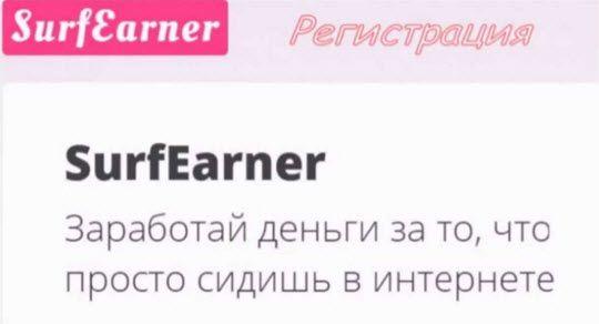 Surfearner  Сайт позволяет зарабатывать деньги на том, что он будет нам показывать баннера или текстовые сообщения в нашем рабочем браузере, буть то вы пользуетесь Хромом, Мозилой или Оперой