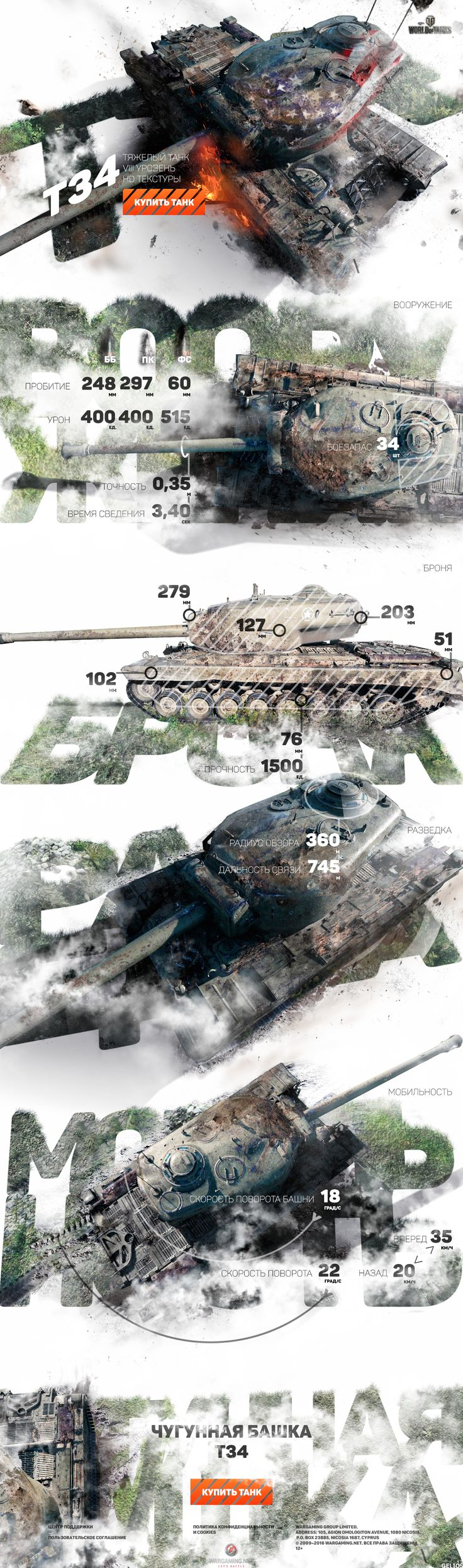 American tank T-34 site layout photoshop collage landing pages game