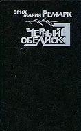 """Ремарк """"Черный обелиск"""", 1992 г."""