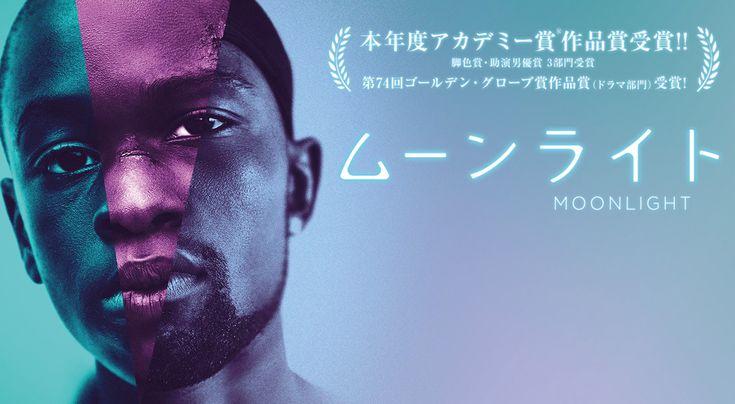 映画『ムーンライト』公式サイト。3/31(金)より、TOHOシネマズシャンテ他にて公開