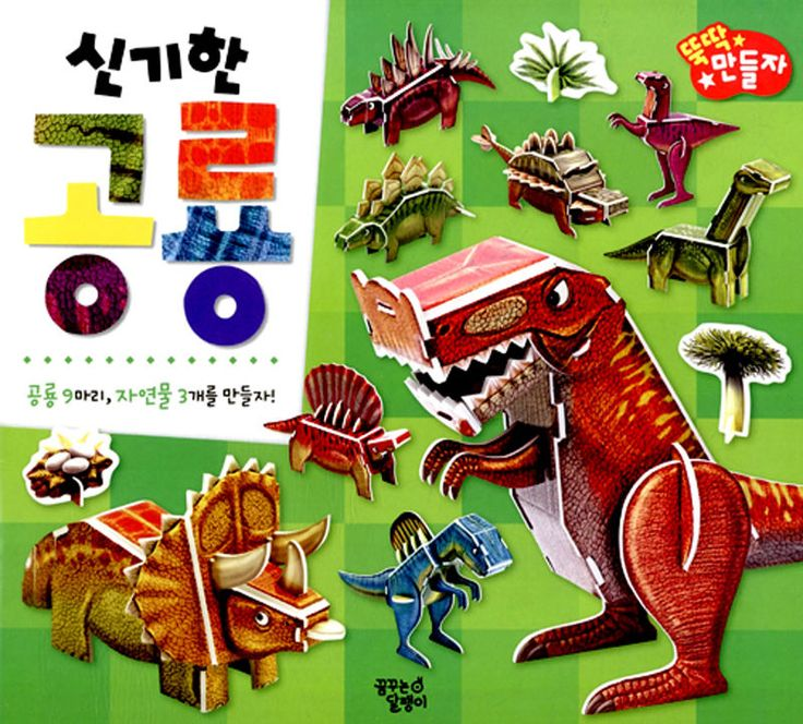 Dinosaurs Vehicles Animals Paper Doll Making DIY Book (DIY + Guide) #DreamingSnail