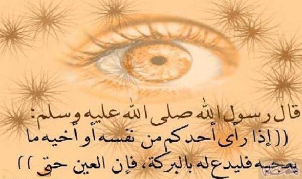 تعر ف على وصايا النبي للتخلص من السحر بشكل نهائي Hadith Islam Greetings