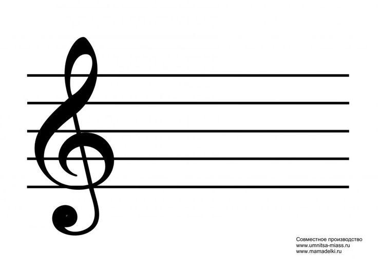 Картинки по запросу скрипичный ключ