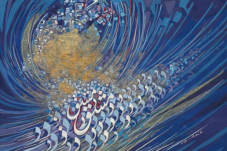 "Mohammad Abdullah Ghannoum calligraphy art/ ""Damascus"" Gouache on cardboard, 29.7x21 cm, 2009 The work of authorship"