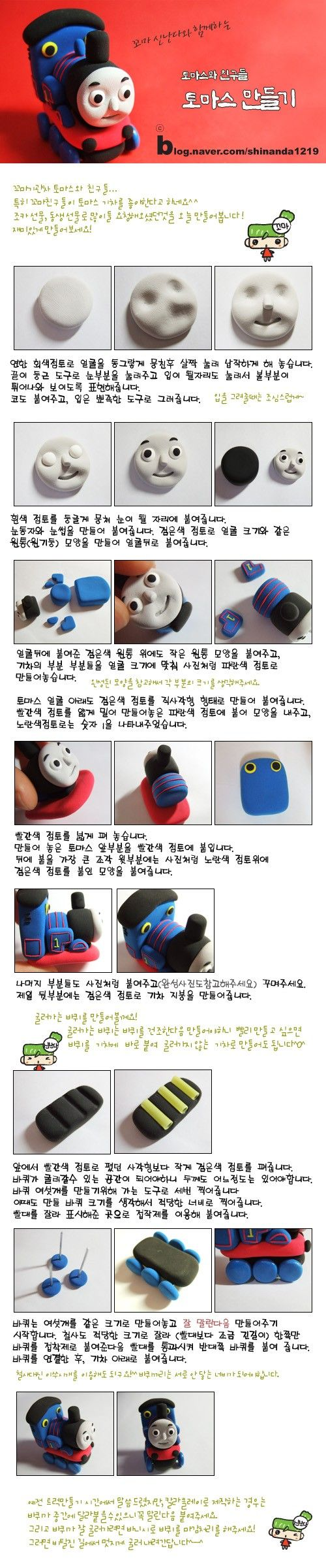 Tutorial: Thomas Train (Polymer Clay - Fimo - Cernit) https://www.facebook.com/MondoDiSisina https://www.etsy.com/it/shop/MondoSisina