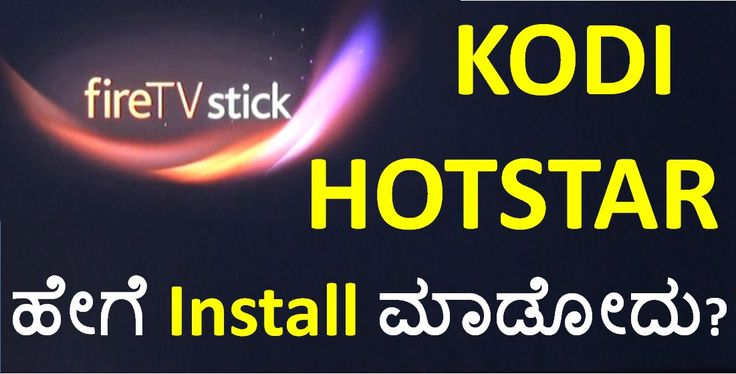 How to install KODI & Hotstar on Fire TV Stick & apps from sources other than App store [Kannada]