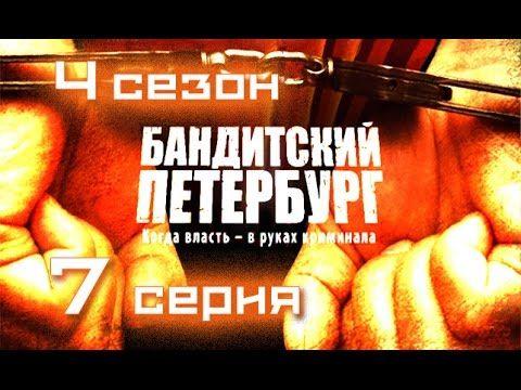Бандитский Петербург 7 серия 4 сезон - Арестант - криминальный сериал HD