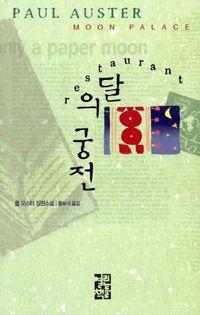 [달의 궁전] 폴 오스터 지음 | 황보석 옮김 | 열린책들 | 2000-03-15 | 원제 Moon Palace