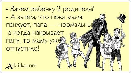 - Зачем ребенку 2 родителя?   - А затем, что пока мама   психует, папа — нормальный,   а когда накрывает   папу, то маму уже  отпустило!