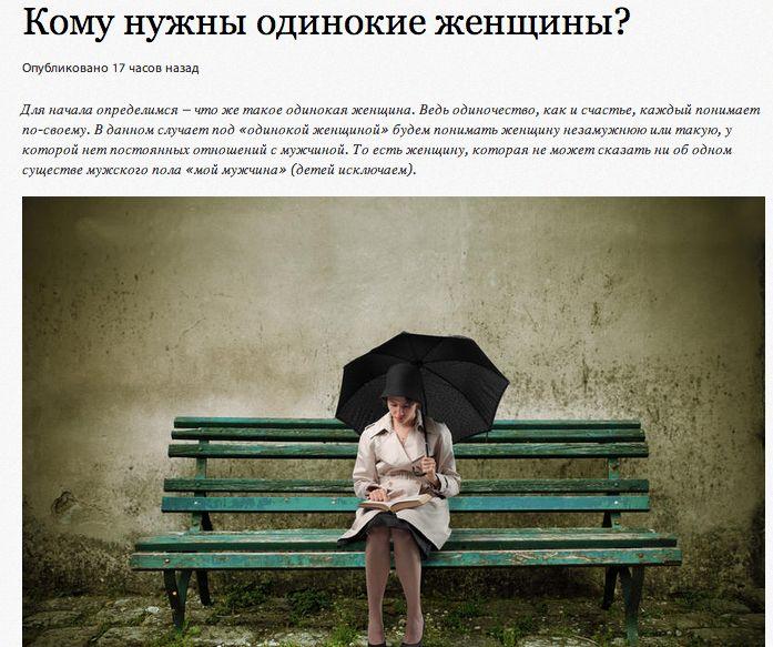 Кому нужны одинокие женщины? http://soul.az/news/1229