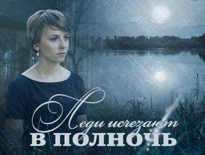 """Мини-сериал """"Леди исчезают в полночь"""""""