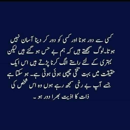 Image of: Diary جہانزیب خاں Urdu Quotes Daily Pinterest جہانزیب خاں گہری باتیں Urdu Quotes Quotes