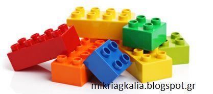 Μικρή Αγκαλιά: Μαθαίνοντας παρέα με τα Lego